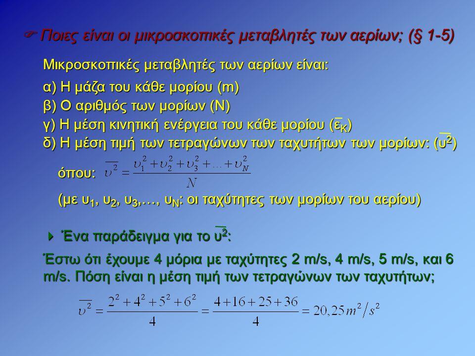  Ποιες είναι οι μικροσκοπικές μεταβλητές των αερίων; (§ 1-5) Μικροσκοπικές μεταβλητές των αερίων είναι: α) Η μάζα του κάθε μορίου (m) β) Ο αριθμός τω