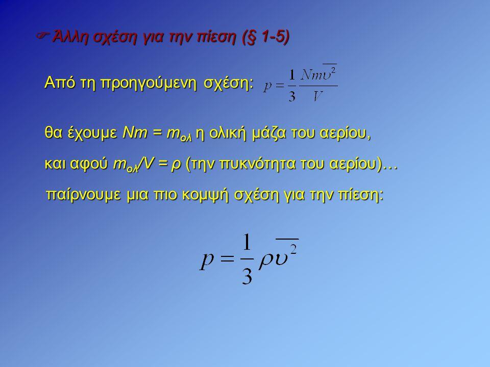  Άλλη σχέση για την πίεση (§ 1-5) Από τη προηγούμενη σχέση: θα έχουμε Νm = m ολ η ολική μάζα του αερίου, και αφού m ολ /V = ρ (την πυκνότητα του αερί