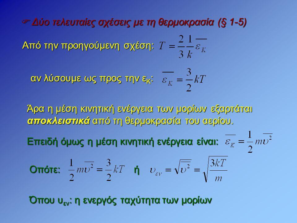  Δύο τελευταίες σχέσεις με τη θερμοκρασία (§ 1-5) Άρα η μέση κινητική ενέργεια των μορίων εξαρτάται αποκλειστικά από τη θερμοκρασία του αερίου. ή Όπο