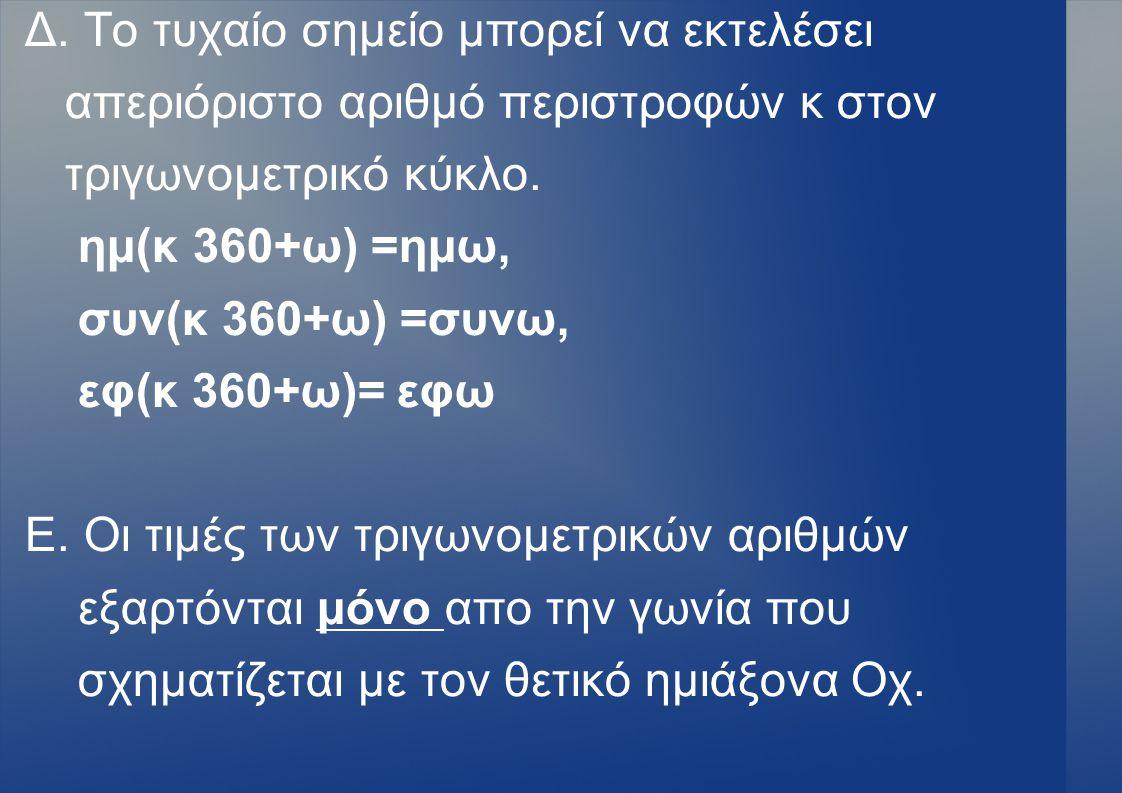 Δ. Το τυχαίο σημείο μπορεί να εκτελέσει απεριόριστο αριθμό περιστροφών κ στον τριγωνομετρικό κύκλο. ημ(κ 360+ω) =ημω, συν(κ 360+ω) =συνω, εφ(κ 360+ω)=
