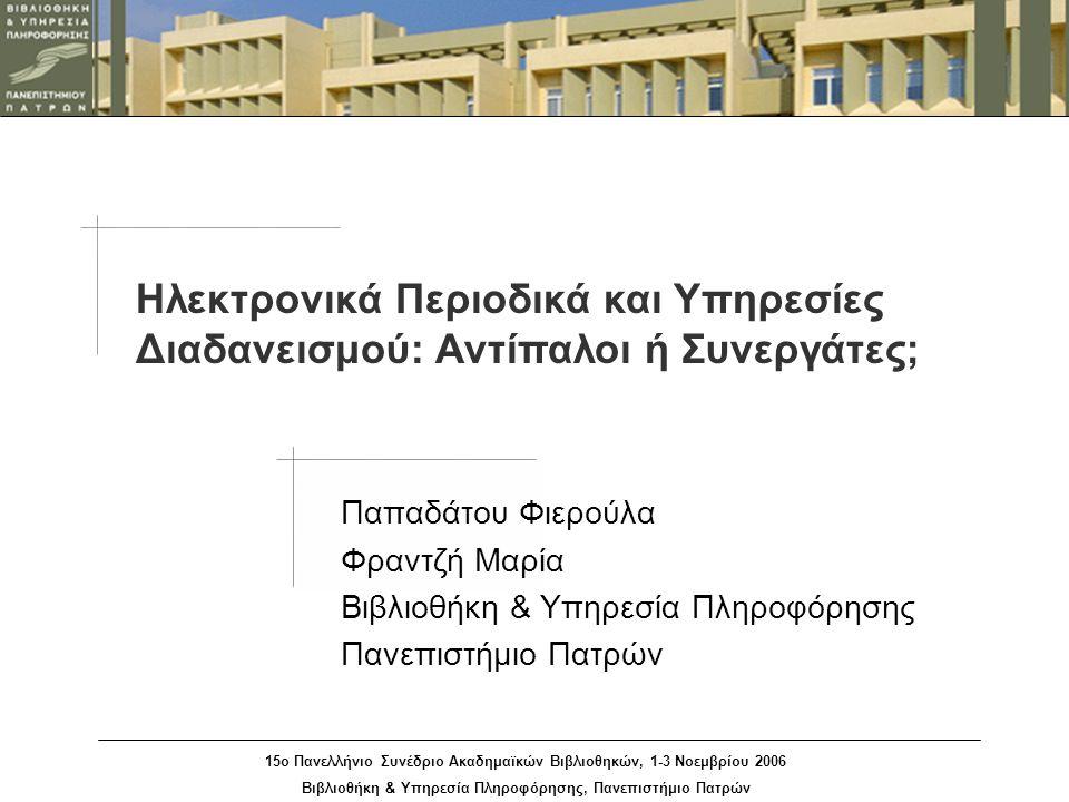 1-3 Νοεμβρίου 200615ο Πανελλήνιο Συνέδριο Ακαδημαϊκών Βιβλιοθηκών 21 Συμπέρασμα Βελτίωση υπηρεσίας Διαδανεισμού Αύξηση μελών ΔΕΠ και φοιτητών Αύξηση αριθμού βάσεων δεδομένων Μείωση της χρήσης της υπηρεσίας Διαδανεισμού