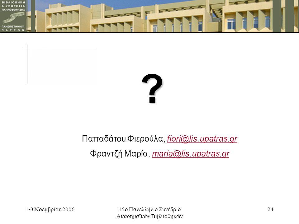 1-3 Νοεμβρίου 200615ο Πανελλήνιο Συνέδριο Ακαδημαϊκών Βιβλιοθηκών 23 Μελλοντικές εξελίξεις2/2 Σωστή προσαρμογή σε σημερινά δεδομένα.