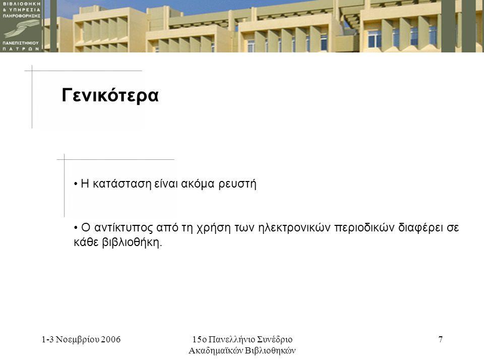 1-3 Νοεμβρίου 200615ο Πανελλήνιο Συνέδριο Ακαδημαϊκών Βιβλιοθηκών 17 Χρήση Ηλεκτρονικών Περιοδικών