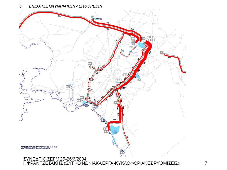 14.ΔIAXΕΙΡΙΣΗ ΚΥΚΛΟΦΟΡΙΑΣ Ζώνες Ελέγχου Εισόδου και Στάθμευσης (ΖΕΕΚ, ΖΕΣ) Συστηματική Αστυνόμευση Παράνομης Στάθμευσης σε Κρίσιμα Σημεία Απαγόρευση Στροφών Εναλλακτικές Διαδρομές Περιοριστικά Μέτρα (Θέσεις, Περίοδοι Ισχύος) -Μονά-Ζυγά σε Διευρυμένο Μεγάλο Δακτύλιο -Πλήρης Απαγόρευση Επιβατικών Ι.Χ.