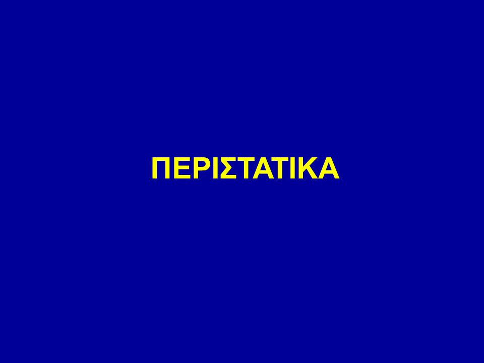 ΠΕΡΙΣΤΑΤΙΚΑ