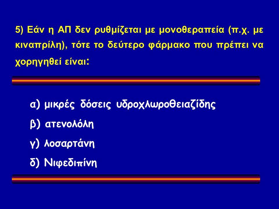 5) Εάν η ΑΠ δεν ρυθμίζεται με μονοθεραπεία (π.χ.