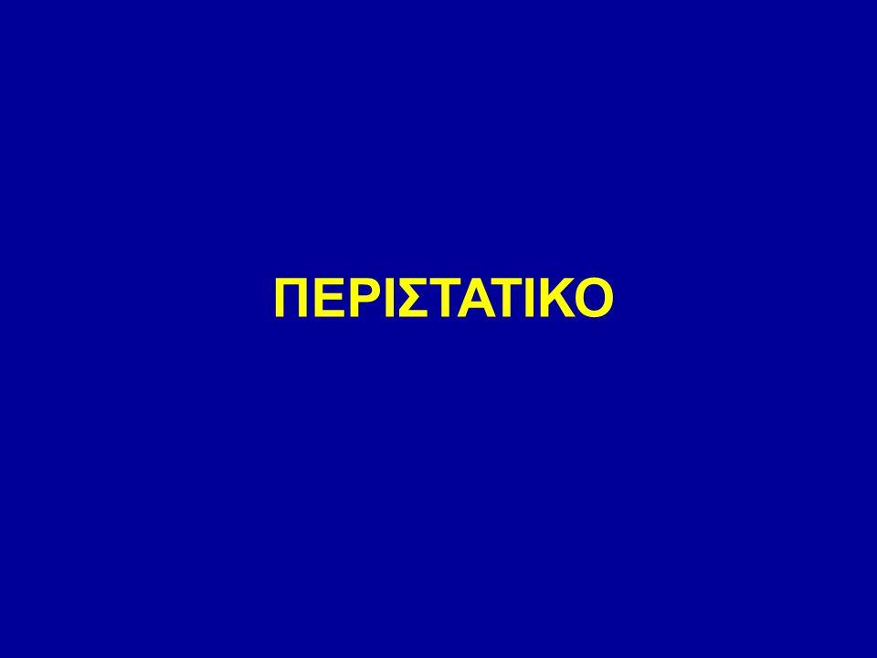 ΠΕΡΙΣΤΑΤΙΚΟ