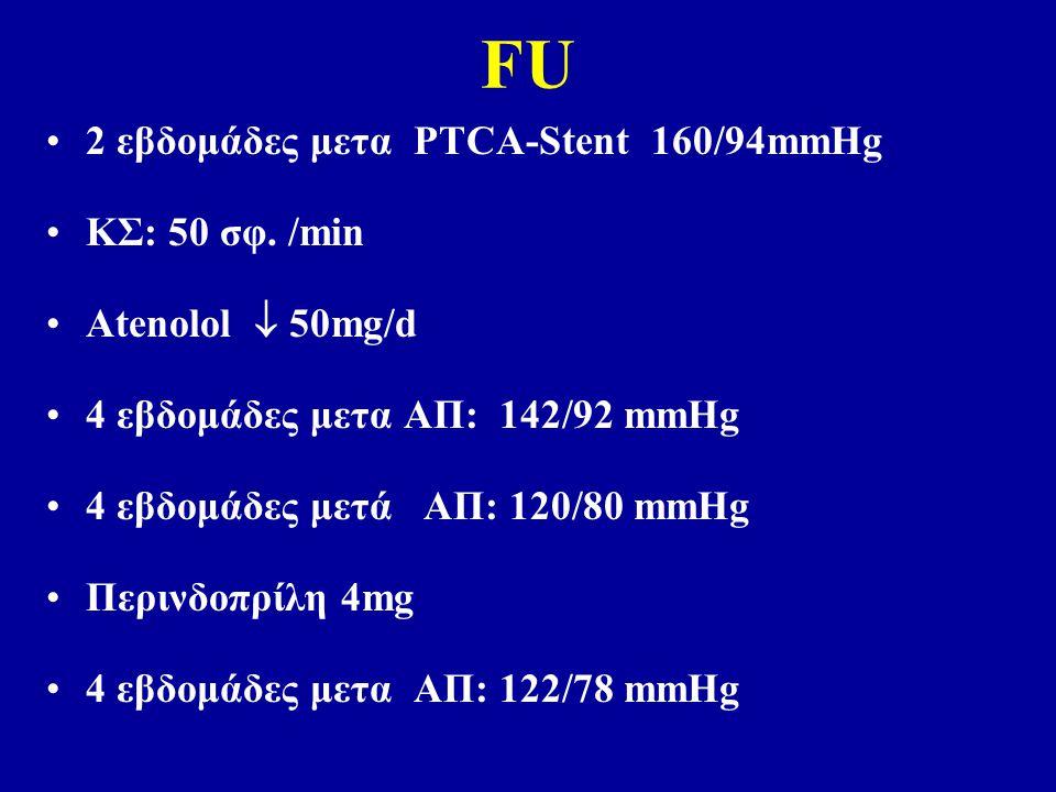 FU 2 εβδομάδες μετα PTCA-Stent 160/94mmHg ΚΣ: 50 σφ.