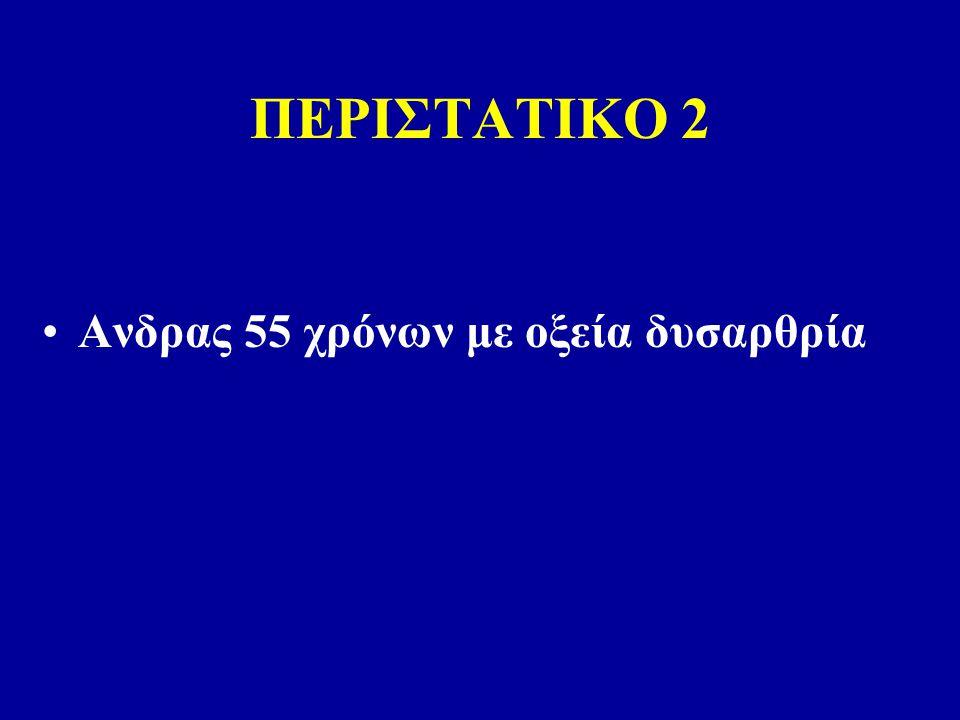ΠΕΡΙΣΤΑΤΙΚΟ 2 Ανδρας 55 χρόνων με οξεία δυσαρθρία