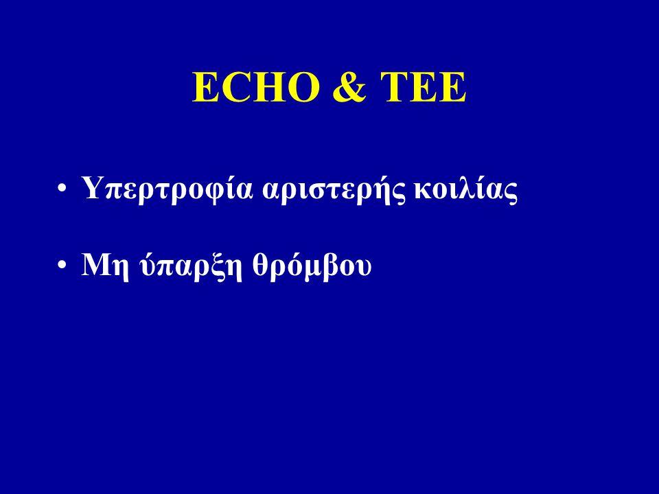 ECHO & TEE Υπερτροφία αριστερής κοιλίας Μη ύπαρξη θρόμβου