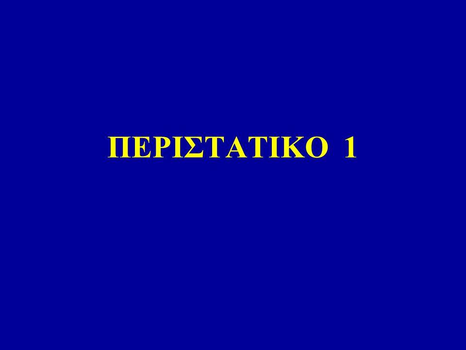 ΠΕΡΙΣΤΑΤΙΚΟ 1
