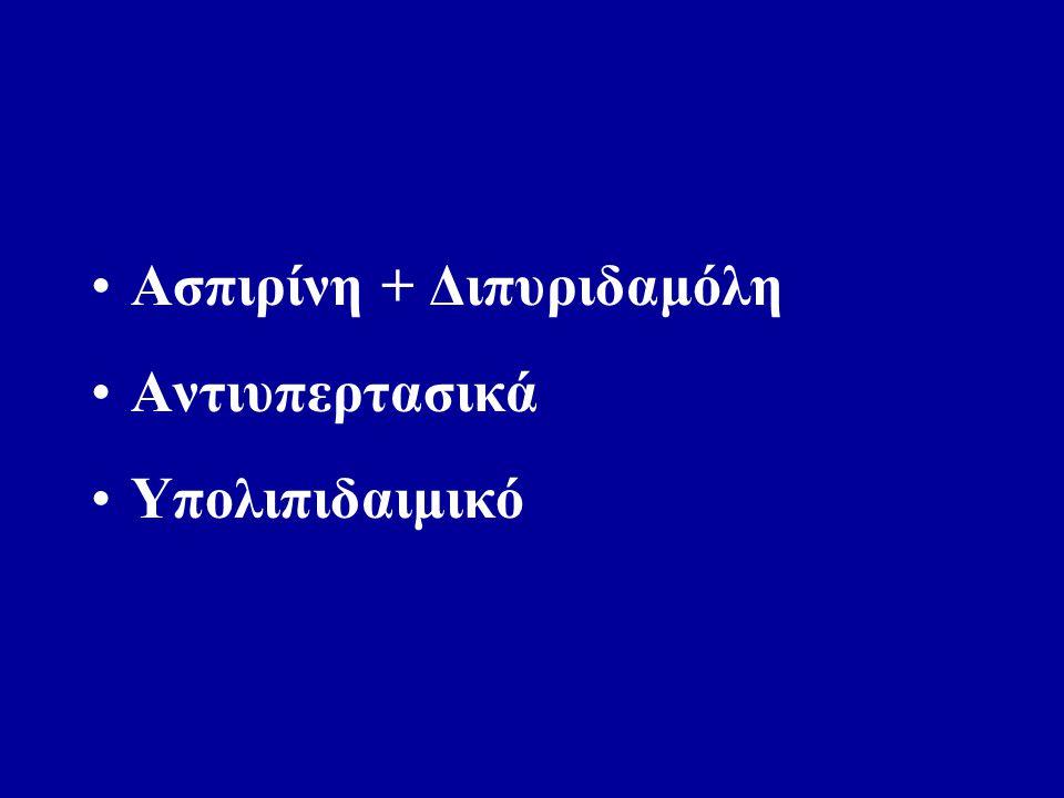 Aσπιρίνη + Διπυριδαμόλη Αντιυπερτασικά Υπολιπιδαιμικό