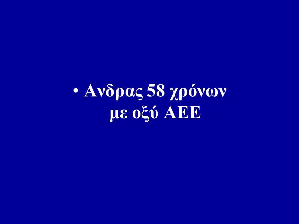 Ανδρας 58 χρόνων με οξύ ΑΕΕ