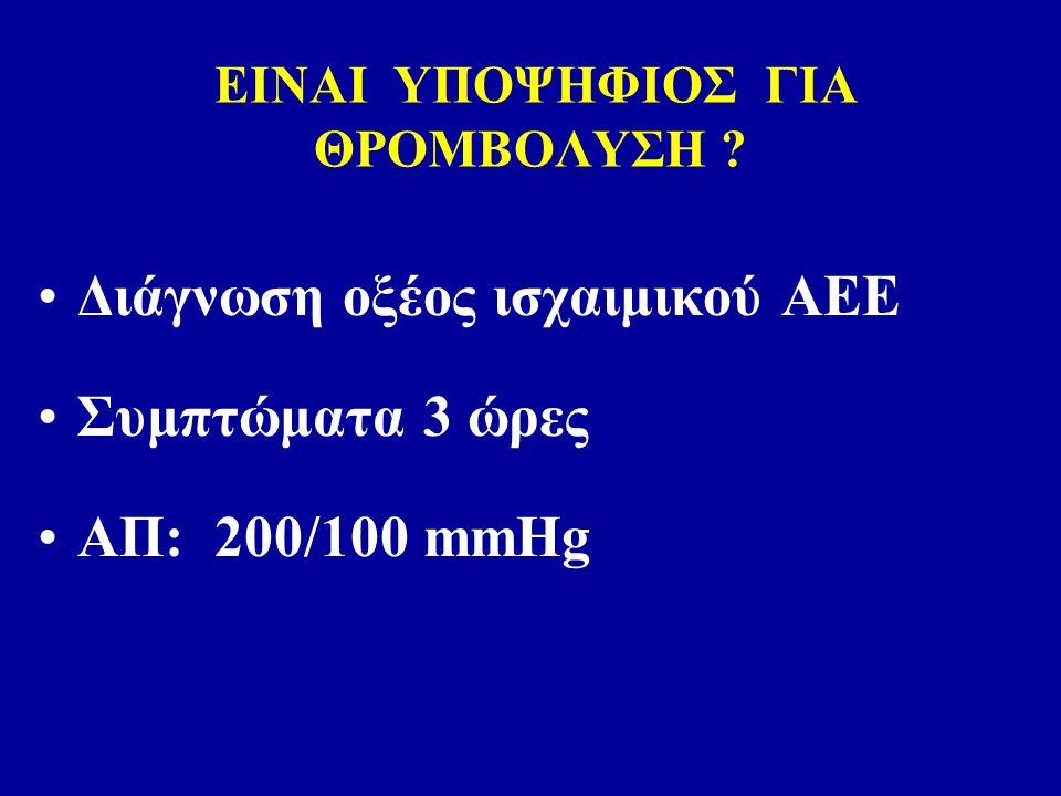 ΕΙΝΑΙ ΥΠΟΨΗΦΙΟΣ ΓΙΑ ΘΡΟΜΒΟΛΥΣΗ ? Διάγνωση οξέος ισχαιμικού ΑΕΕ Συμπτώματα 3 ώρες ΑΠ: 200/100 mmHg