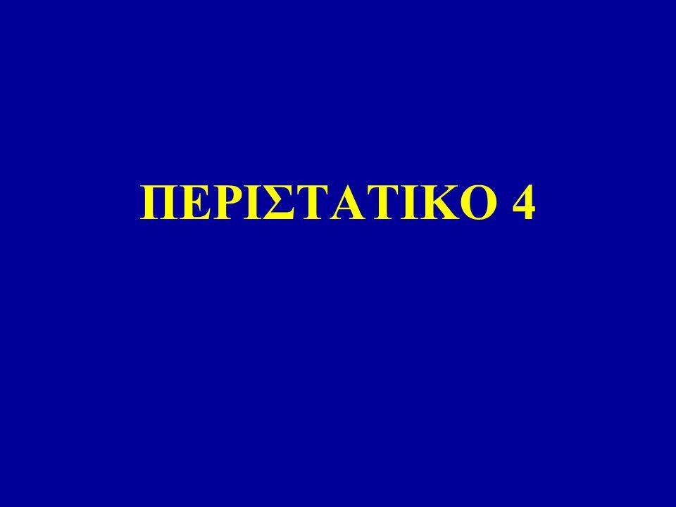ΠΕΡΙΣΤΑΤΙΚΟ 4