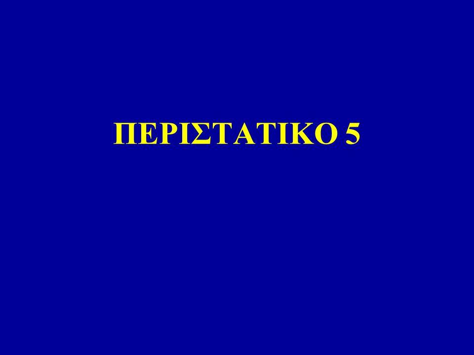 ΠΕΡΙΣΤΑΤΙΚΟ 5