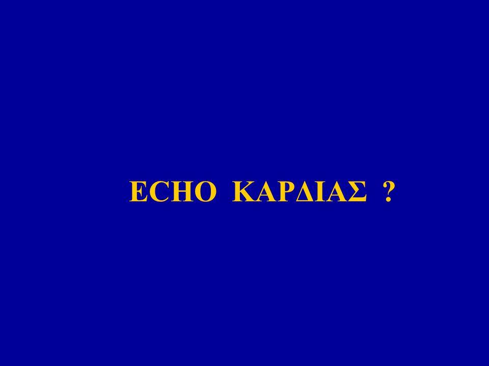 ECHO ΚΑΡΔΙΑΣ ?