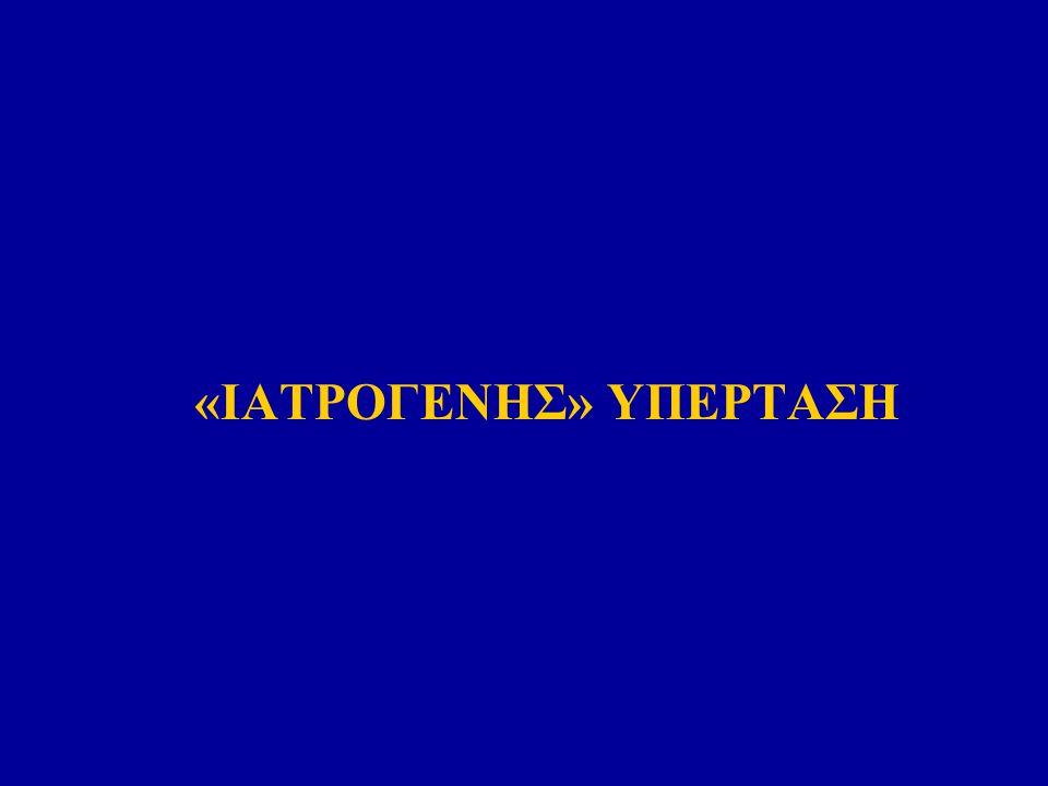 «ΙΑΤΡΟΓΕΝΗΣ» ΥΠΕΡΤΑΣΗ