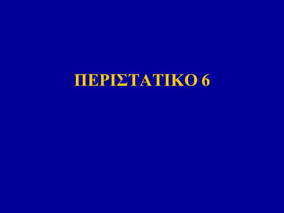 ΠΕΡΙΣΤΑΤΙΚΟ 6
