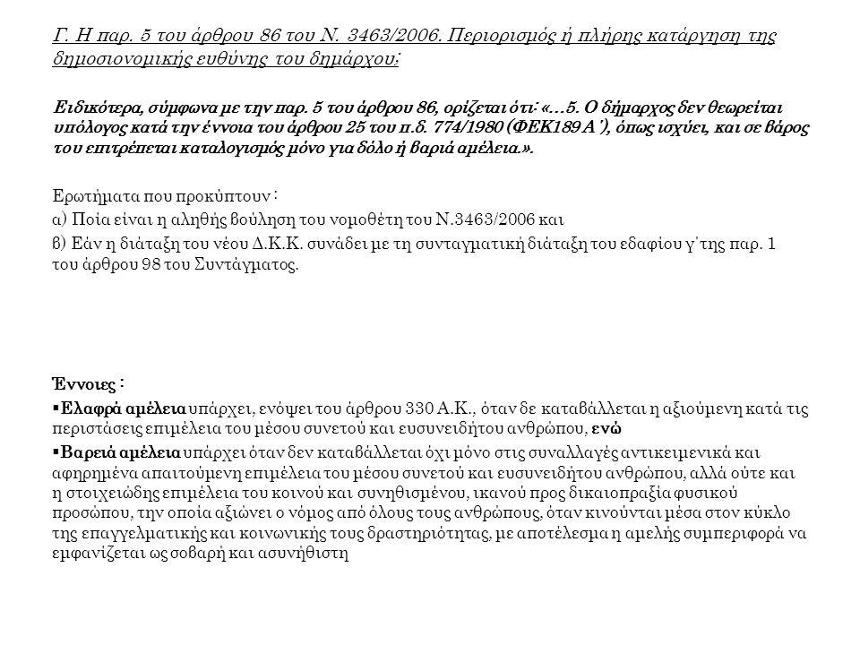 Γ.Η παρ. 5 του άρθρου 86 του Ν. 3463/2006.