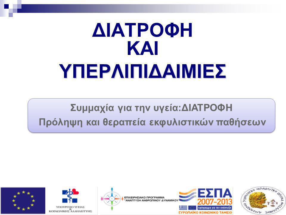 Συμμαχία για την υγεία:ΔΙΑΤΡΟΦΗ Πρόληψη και θεραπεία εκφυλιστικών παθήσεων ΔΙΑΤΡΟΦΗ ΚΑΙΥΠΕΡΛΙΠΙΔΑΙΜΙΕΣ.
