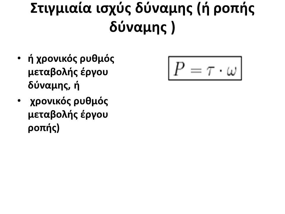 Μέση Ισχύς δύναμης (ή ροπής δύναμης) Αν σε χρόνο Δt μια δύναμη έχει προσφέρει έργο W τότε η μέση ισχύς ισούται με το πηλίκο W/Δt.