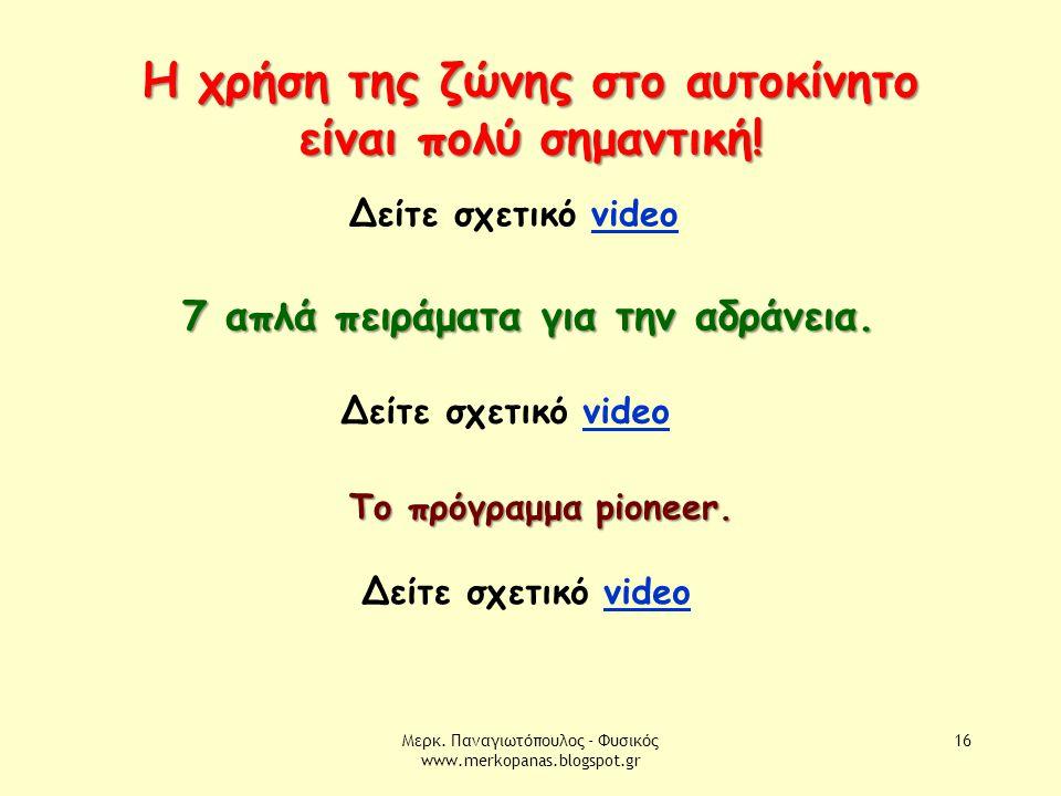 Μερκ. Παναγιωτόπουλος - Φυσικός www.merkopanas.blogspot.gr 16 Η χρήση της ζώνης στο αυτοκίνητο είναι πολύ σημαντική! Δείτε σχετικό videovideo 7 απλά π