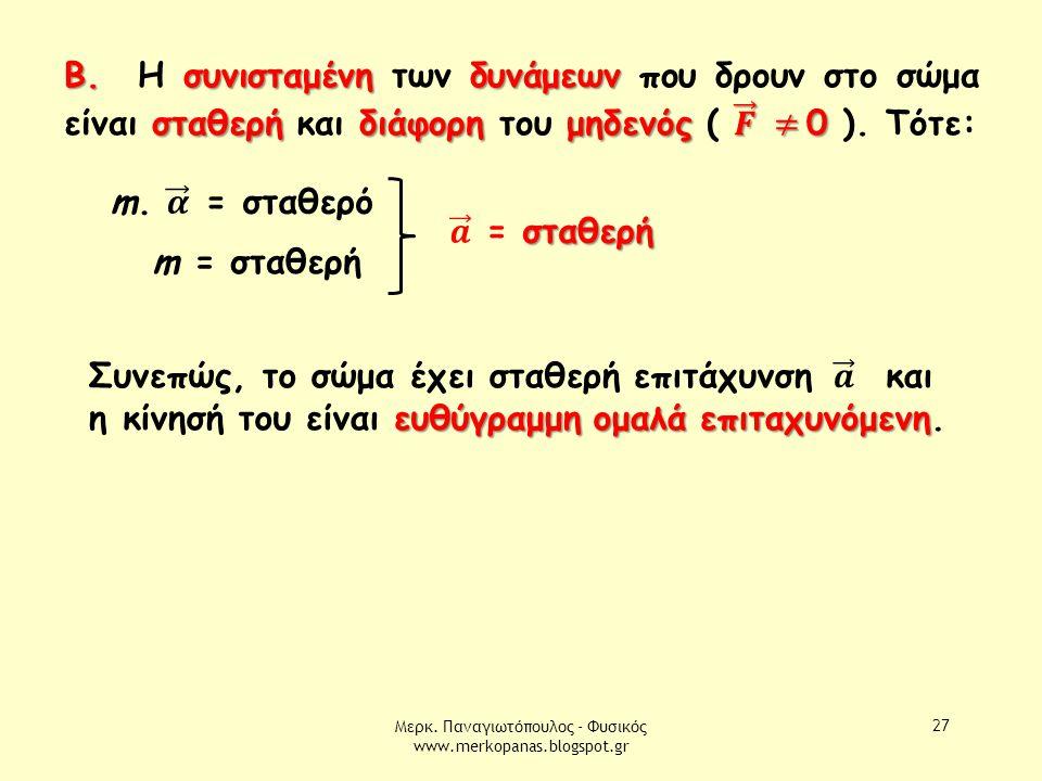 Μερκ. Παναγιωτόπουλος - Φυσικός www.merkopanas.blogspot.gr 27 m = σταθερή