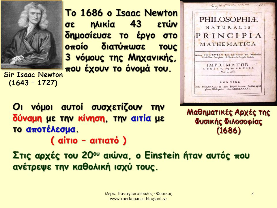 Μερκ. Παναγιωτόπουλος - Φυσικός www.merkopanas.blogspot.gr 3 Στις αρχές του 20 ου αιώνα, ο Einstein ήταν αυτός που ανέτρεψε την καθολική ισχύ τους. Οι