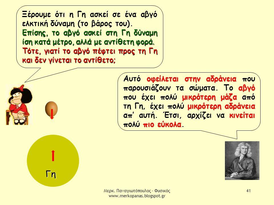 Μερκ. Παναγιωτόπουλος - Φυσικός www.merkopanas.blogspot.gr 41 Γη Ξέρουμε ότι η Γη ασκεί σε ένα αβγό ελκτική δύναμη (το βάρος του). Επίσης, το αβγό ασκ