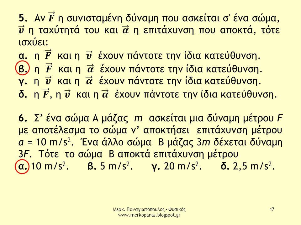 Μερκ.Παναγιωτόπουλος - Φυσικός www.merkopanas.blogspot.gr 47 6.