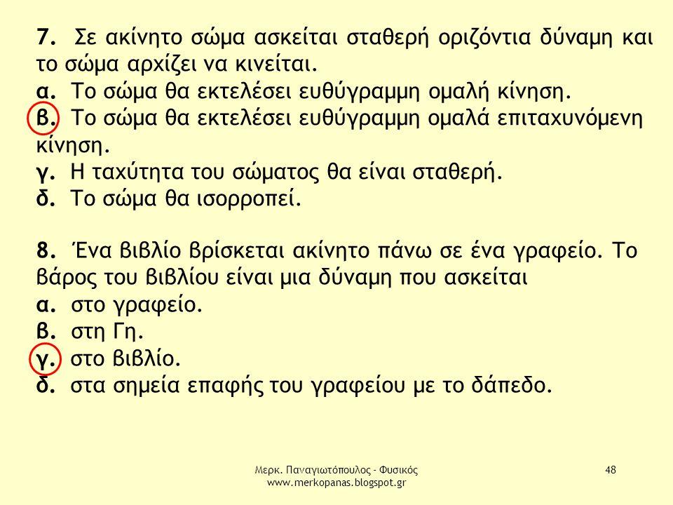 Μερκ. Παναγιωτόπουλος - Φυσικός www.merkopanas.blogspot.gr 48 7. Σε ακίνητο σώμα ασκείται σταθερή οριζόντια δύναμη και το σώμα αρχίζει να κινείται. α.