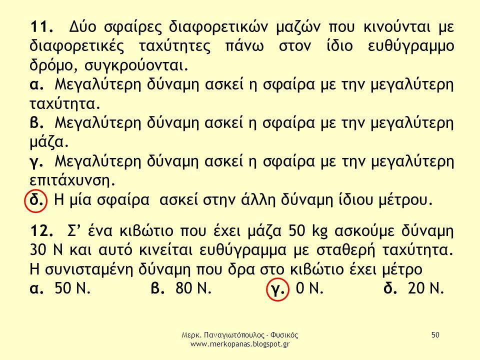 Μερκ. Παναγιωτόπουλος - Φυσικός www.merkopanas.blogspot.gr 50 11. Δύo σφαίρες διαφορετικών μαζών που κινoύνται με διαφoρετικές ταχύτητες πάνω στoν ίδι