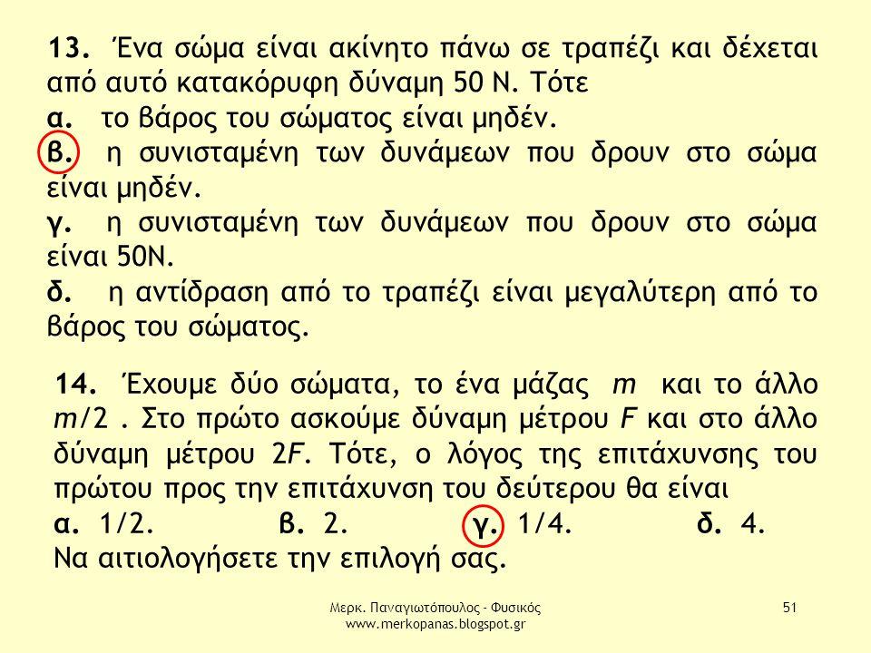 Μερκ. Παναγιωτόπουλος - Φυσικός www.merkopanas.blogspot.gr 51 13. Ένα σώμα είναι ακίνητο πάνω σε τραπέζι και δέχεται από αυτό κατακόρυφη δύναμη 50 Ν.