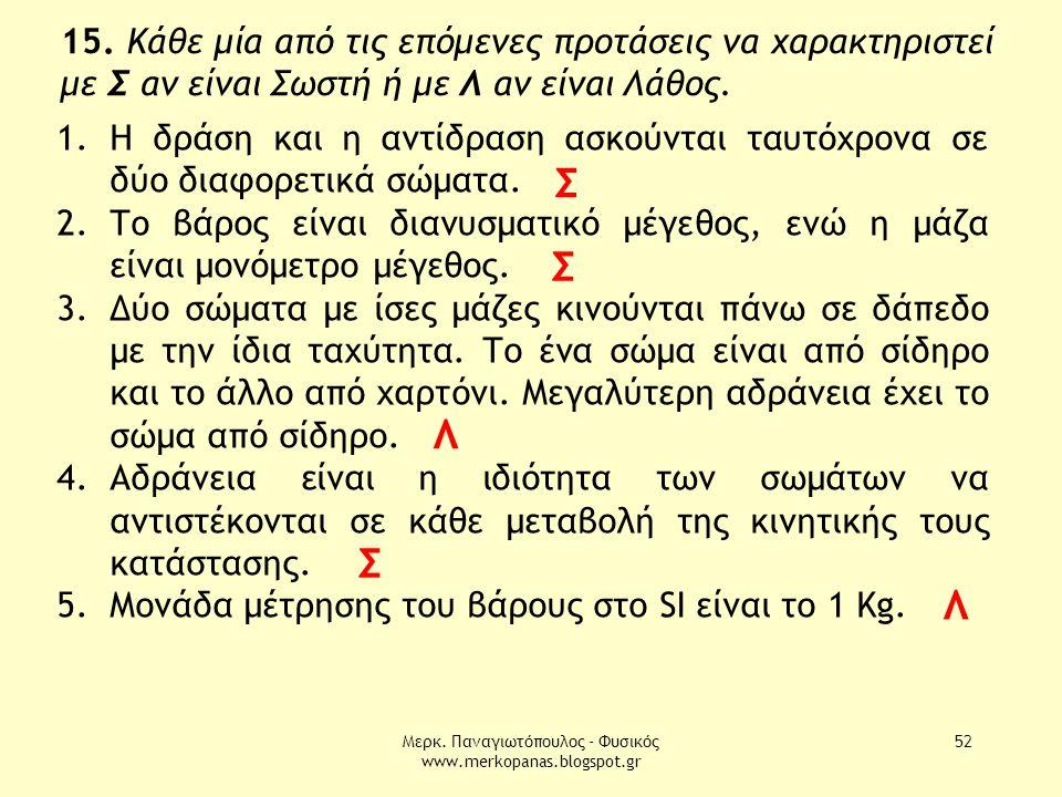 Μερκ. Παναγιωτόπουλος - Φυσικός www.merkopanas.blogspot.gr 52 15. Κάθε μία από τις επόμενες προτάσεις να χαρακτηριστεί με Σ αν είναι Σωστή ή με Λ αν ε