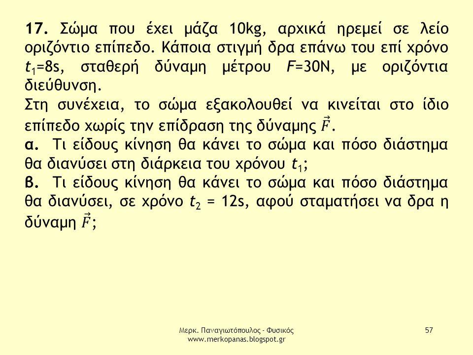 Μερκ. Παναγιωτόπουλος - Φυσικός www.merkopanas.blogspot.gr 57