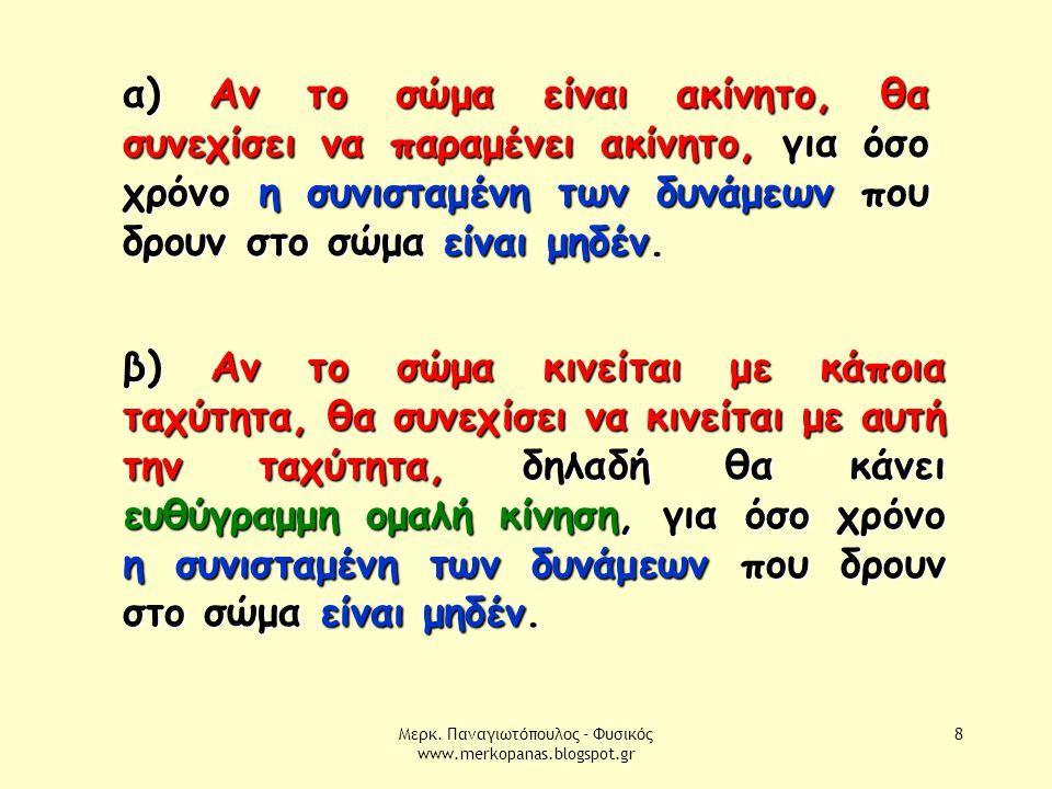 Μερκ. Παναγιωτόπουλος - Φυσικός www.merkopanas.blogspot.gr 8 α) Αν το σώμα είναι ακίνητο, θα συνεχίσει να παραμένει ακίνητο, για όσο χρόνο η συνισταμέ