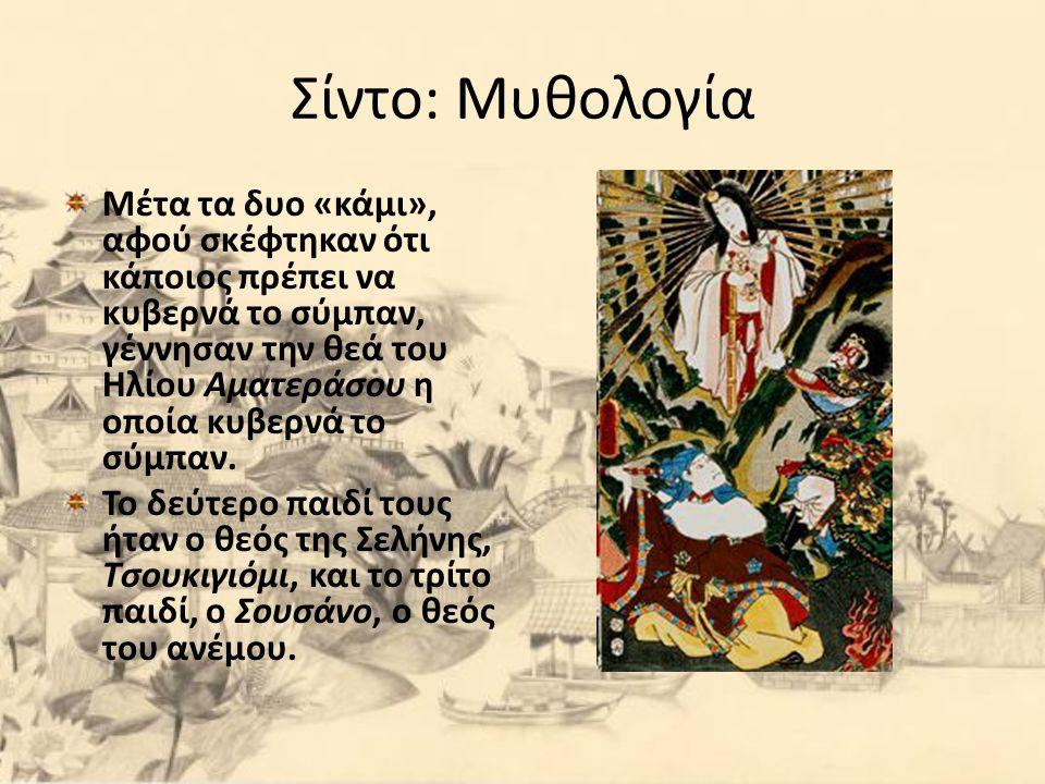 Σίντο: Μυθολογία Οι θεότητες, ο Ιζανάγκι και η Ιζανάμι, έπλασαν τη γη και ήταν οι πρώτες θεότητες. Δημιούργησαν ένα νησί όπου έχτισαν ένα ανάκτορο, το