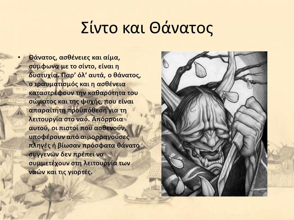 Σίντο και Θάνατος Θάνατος, ασθένειες και αίμα, σύμφωνα με το σίντο, είναι η δυστυχία.