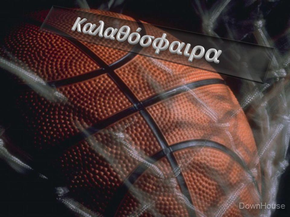 Η καλαθοσφαίριση ή πιο συχνά μπάσκετ, είναι ένα ομαδικό άθλημα.