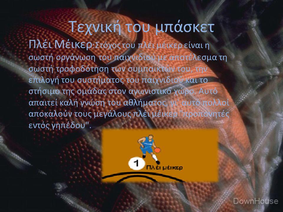 Τεχνική του μπάσκετ Πλέι Μέικερ :Στόχος του πλέι μέικερ είναι η σωστή οργάνωση του παιχνιδιού με αποτέλεσμα τη σωστή τροφοδότηση των συμπαικτών του, τ