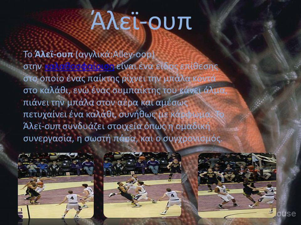 Άλεϊ-ουπ Το Άλεϊ-ουπ (αγγλικά:Alley-oop) στην καλαθοσφαίριση είναι ένα είδος επίθεσης στο οποίο ένας παίκτης ρίχνει την μπάλα κοντά στο καλάθι, ενώ έν