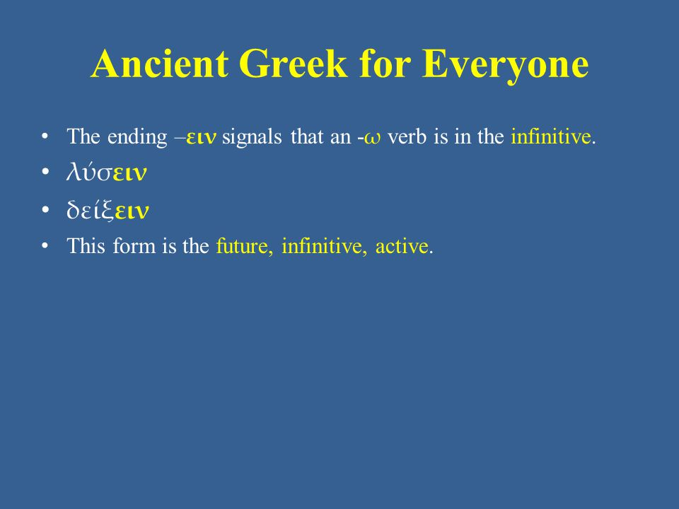 Ancient Greek for Everyone The ending – ειν signals that an - ω verb is in the infinitive.