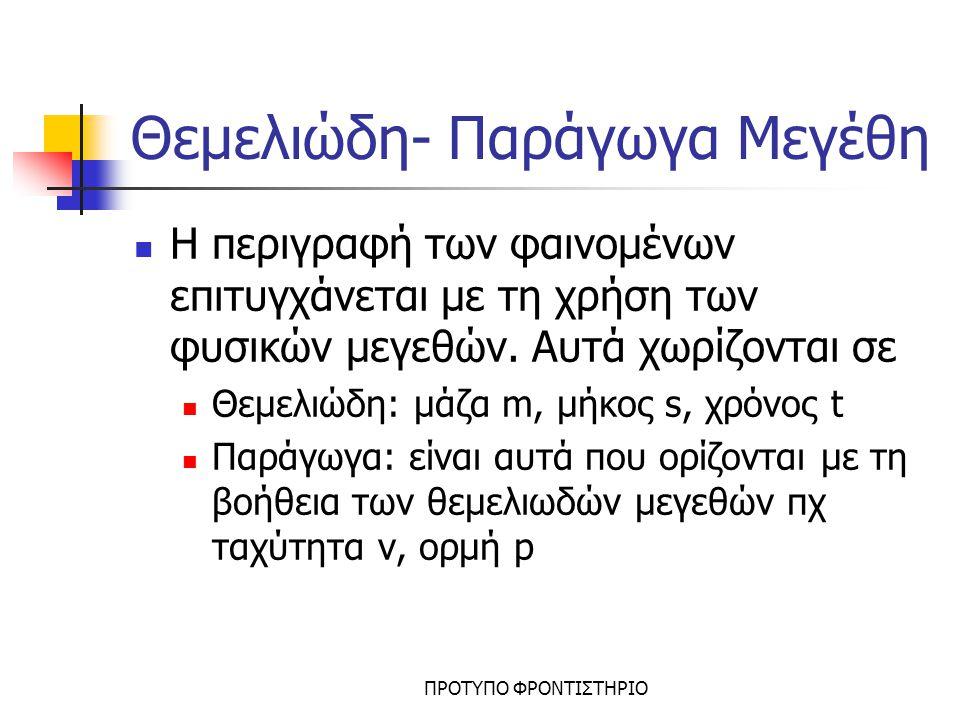 ΠΡΟΤΥΠΟ ΦΡΟΝΤΙΣΤΗΡΙΟ Το Διεθνές Σύστημα Μονάδων S.I Το διεθνές σύστημα μονάδων είναι ένα σύνολο μονάδων θεμελιωδών μεγεθών και παραγώγων μεγεθών ΜέγεθοςΣύμβολοΜονάδαΌνομα ΜήκοςS1 mΜέτρο ΜάζαM1 kgrΚιλό Χρόνοςt1 secΔευτερόλεπτο ΘερμοκρασίαΤ1 ΚΚέλβιν Ένταση ρεύματος Ι1 ΑΑμπέρ ΤάσηV1 VoltΒόλτ ΙσχύςΡ1 WΒάτ