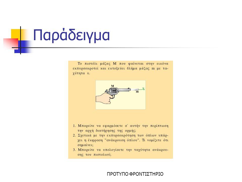 Έργο Έργο είναι το μονόμετρο μέγεθος που εκφράζει την μεταφορά ή μετατροπή ενέργειας και ισούται με το γινόμενο της δύναμης επί τη μετατόπιση Μονάδα : 1 joule W έργο F δύναμη X μετατόπιση
