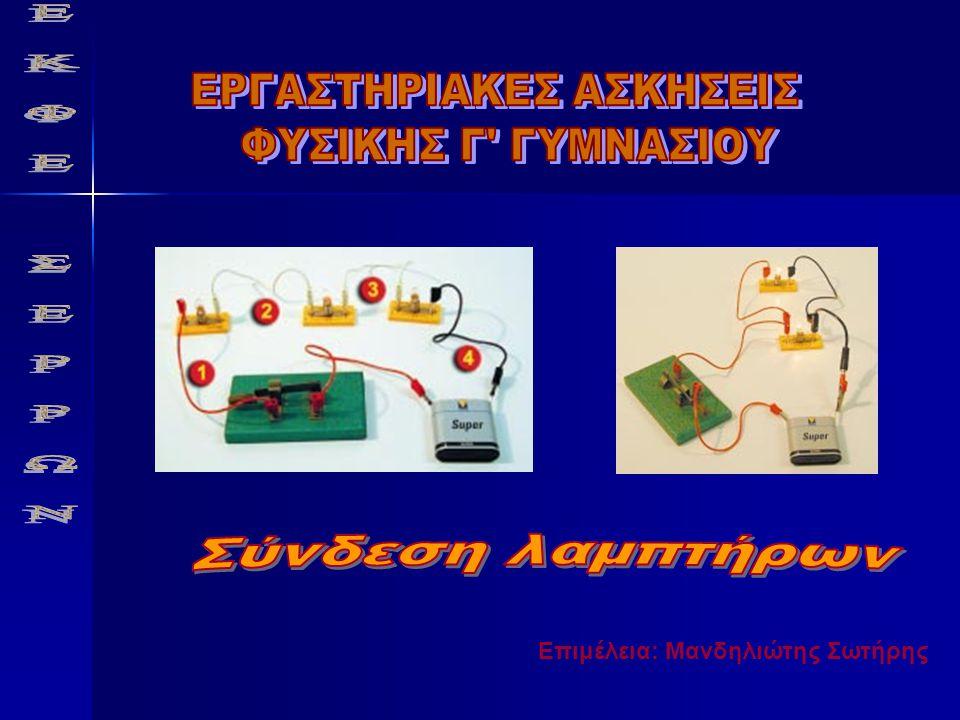 Στον εργαστηριακό πάγκο υπάρχουν : Μπαταρίες των 4,5V ή τροφοδοτικό 2 λαμπάκια 1 Διακόπτης 1 Αμπερόμετρο, 1 Βολτόμετρο 7 καλώδια σύνδεσης ΕΚΦΕ ΣΕΡΡΩΝ