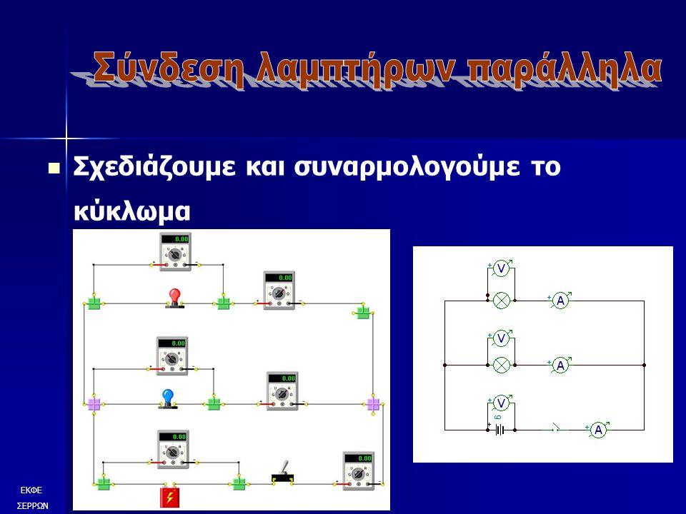 Σχεδιάζουμε και συναρμολογούμε το κύκλωμα ΕΚΦΕ ΣΕΡΡΩΝ