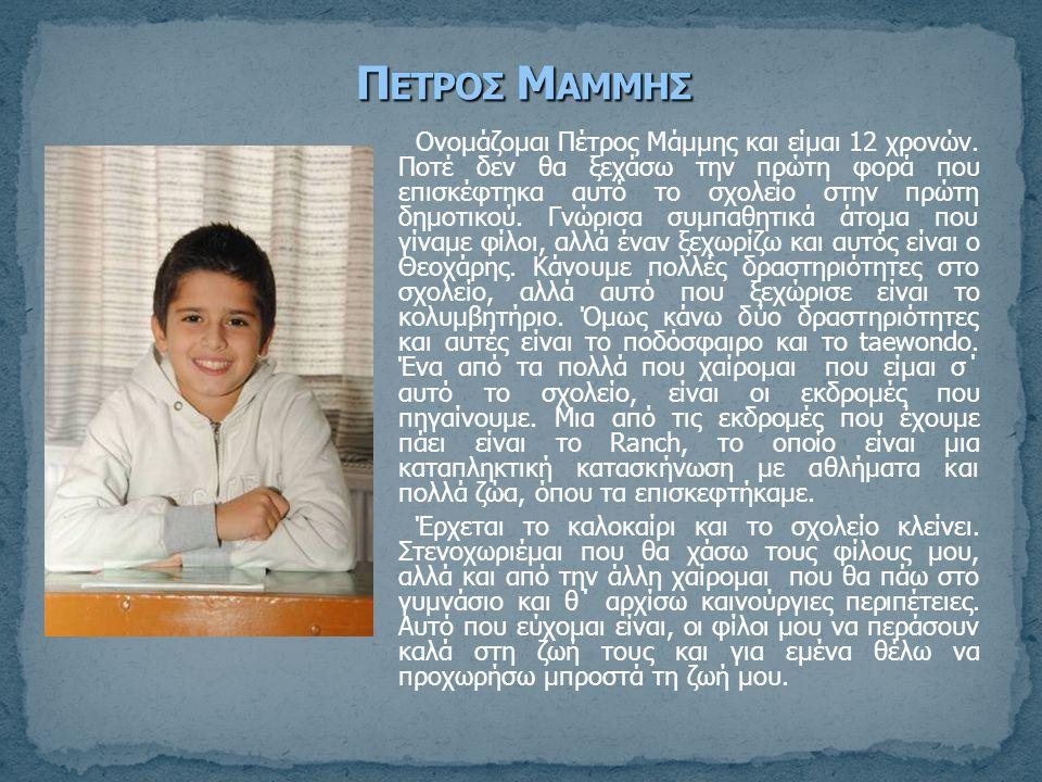 Ονομάζομαι Πέτρος Μάμμης και είμαι 12 χρονών. Ποτέ δεν θα ξεχάσω την πρώτη φορά που επισκέφτηκα αυτό το σχολείο στην πρώτη δημοτικού. Γνώρισα συμπαθητ