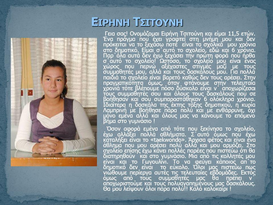 Γεια σας! Ονομάζομαι Ειρήνη Τσιτούνη και είμαι 11,5 ετών. Ένα πράγμα που έχει γραφτεί στη μνήμη μου και δεν πρόκειται να το ξεχάσω ποτέ είναι τα σχολι