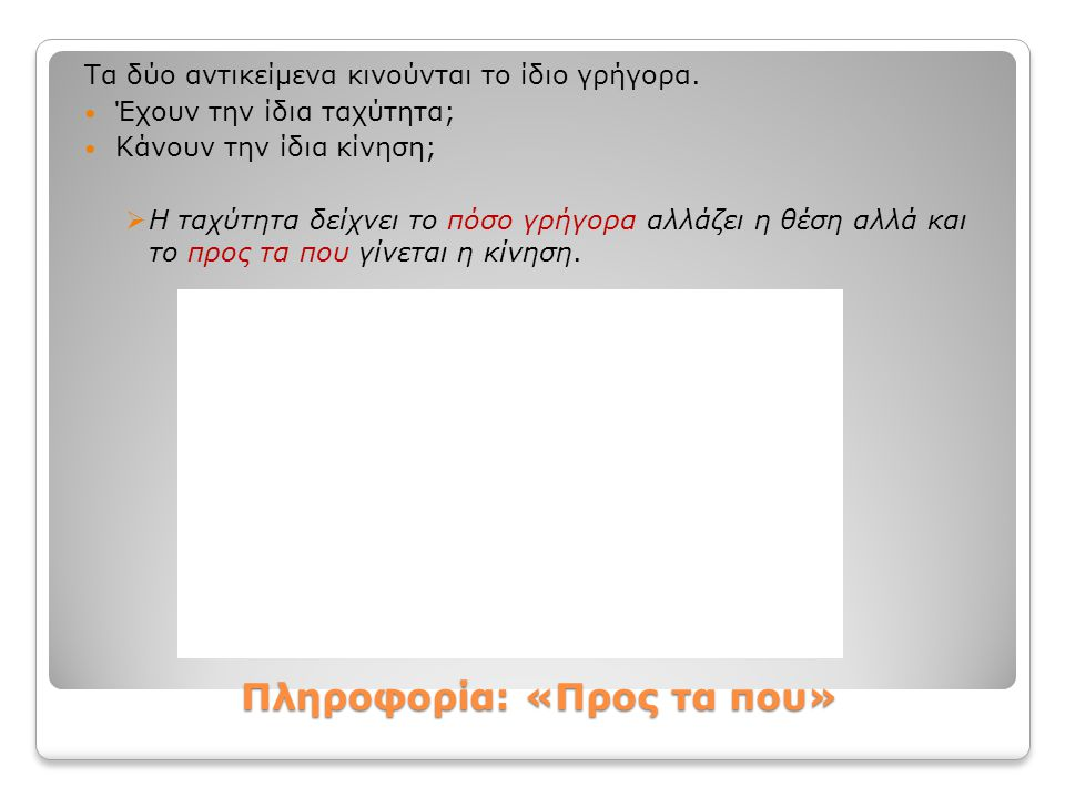 Πληροφορία: «Προς τα που» Τα δύο αντικείμενα κινούνται το ίδιο γρήγορα.